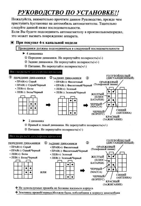 Пионер Автомагнитолы Инструкция